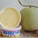 【澎湖西衛】哈密瓜冰淇淋(45個/箱) 免運費冰涼送到府喔!!