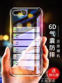 蘋果8plus手機殼7plus新款iphone8全包防摔7p透明硅膠女八8p軟套  米娜小鋪