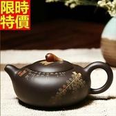 紫砂壺 宜興-精美刻繪相思品茗小茶壺68v46【時尚巴黎】