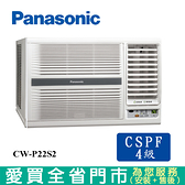 Panasonic國際2-3坪CW-P22S2右吹窗型冷氣_含配送+安裝【愛買】