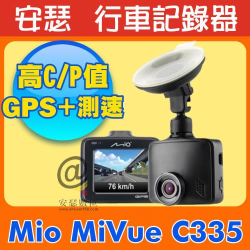Mio C335【好禮送 16G+C05黏支+ 靜電貼】GPS+測速 行車紀錄器 另 mio 792D