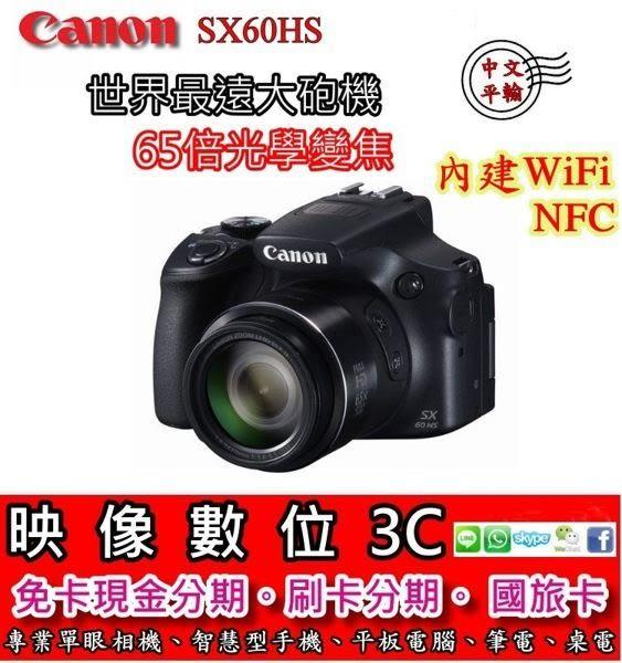 《映像數位》Canon PowerShot SX60 HS / 65倍光學變焦【平輸】【現貨出售】**