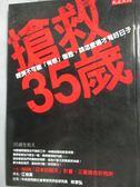 【書寶二手書T1/財經企管_IDW】搶救35歲_三菱總合研究所