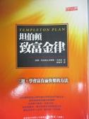 【書寶二手書T7/投資_NQT】坦伯頓致富金律:三週,學會富有而快樂的方法_林婉華, 約翰.坦