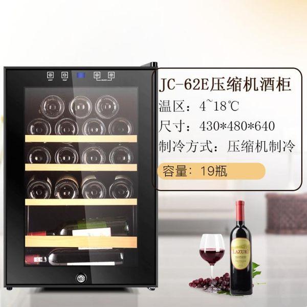 紅酒櫃 紅酒櫃單門電子恒溫酒櫃葡萄酒冷飲小冰吧冷藏壓縮機 維科特3C