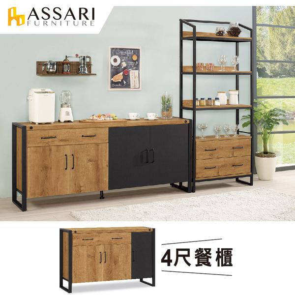 ASSARI-布朗克斯4尺餐櫃(寬120x深40x高80cm)