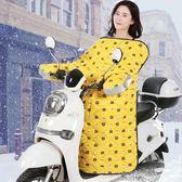 擋風被電動摩托車擋風被冬季加絨加厚保暖電瓶自行車電車擋風罩加大防風 台北日光