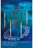 飛劍問道(第十六卷):災劫現世