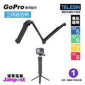 預購【建軍電器】TELESIN 三向桿 三折 自拍棒 自拍桿 小腳架 GoPro 適用 HERO8 7 6 5系列