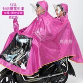 雨衣 琴飛曼 環視面罩可拆卸 雙人雨披 電動車摩托車 雙人雨衣 鹿角巷