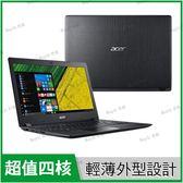 宏碁 acer Aspire A315-32-P4HZ 黑【N5000/15.6吋/超值文書機/Win10/Buy3c奇展】