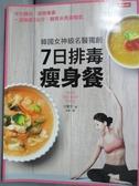 【書寶二手書T3/養生_QLD】韓國女神級名醫獨創7日排毒瘦身餐_王慧文