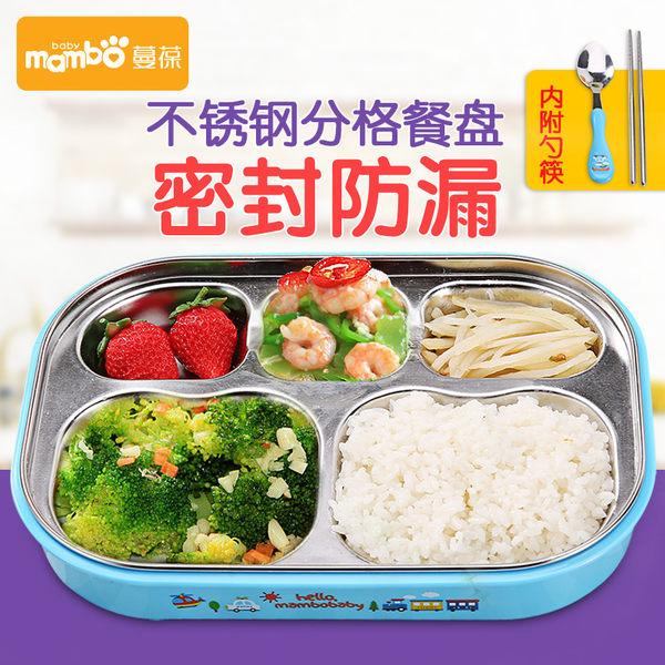 兒童餐具保溫飯盒不銹鋼分隔分格餐盒嬰兒寶寶便當盒密封學生雙層飯盒【時尚家居館】
