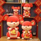 可愛福袋老鼠公仔玩偶鼠年吉祥物生肖鼠毛絨玩具娃娃新年禮品 YYP color shop