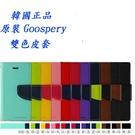 韓國goospery三星 A42 5G 手機殼保護套 翻蓋皮套雙色