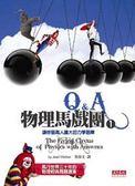 (二手書)物理馬戲團(1):Q&A