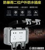 戶外電源插座防水防雨盒明裝防水插座戶外防水開關電源盒防水蓋罩 快速出貨