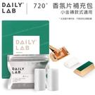 DAILY LAB   720°香氛小金磚-香片補充包