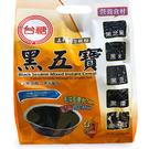 【台糖優食】黑五寶_量販包(15包/袋) x12袋/箱 ~宅配免運組