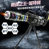 電動加特林機槍燈光震動八音槍模型 兒童玩具槍沖鋒槍玩具手槍 locn