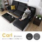 L型沙發 / Carl 卡爾高背左L型沙...