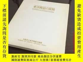 二手書博民逛書店A-041罕見海外圖錄《東洋陶瓷的展開》exhibition o