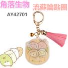 【京之物語】San-x角落生物流蘇厚壓克力鑰匙圈 吊飾 AY42701 現貨