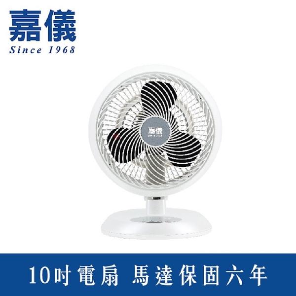 嘉儀 10吋遙控旋風循環扇 KEF1040