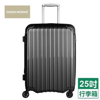 GREEN WORKS 擴充圍拉鍊箱DRE2021-黑(25吋)【愛買】