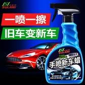 汽車蠟通用液體蠟車蠟正品水藍檸手噴新車蠟打蠟上光保養臘養護蠟 快速出貨