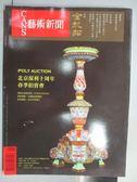 【書寶二手書T7/雜誌期刊_PQC】CANS藝術新聞_208期_POLY保利十周年春季拍賣會
