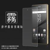 ◆霧面螢幕保護貼 Sony Xperia Z5 Premium E6853(雙面)保護貼 軟性 霧貼 霧面貼 磨砂 防指紋 保護膜