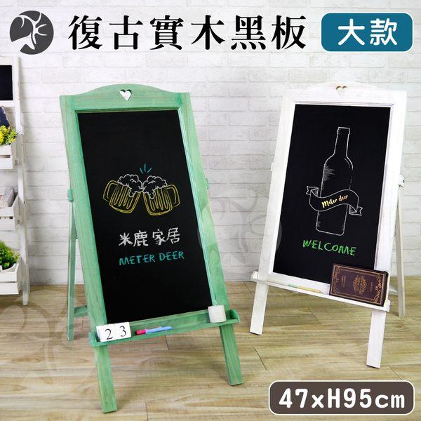 立式 黑板 留言板 木製 菜單板 復古風格 店面展示 開店特價 促銷看板 告示板 落地黑板-米鹿家居
