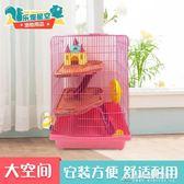 倉鼠籠倉鼠籠子雙三層超大號豪華籠城堡別墅小寵物含用品金絲熊 酷斯特數位3c YXS