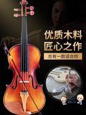 小提琴 小提琴考級入門初學者演奏純手工專業級實木成人兒童練習樂器T 4色
