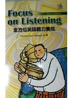 二手書博民逛書店《全方位英語聽力養成Focus on Listening New