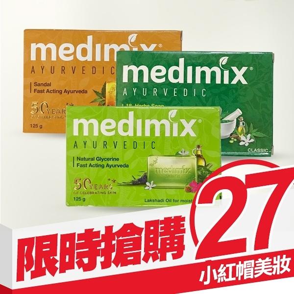 印度 Medimix 美膚皂 125g 款式可選 內銷版 草本美肌皂 香皂【小紅帽美妝】NPRO