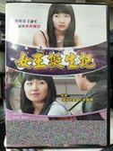 挖寶二手片-Y59-098-正版DVD-韓片【女王誕生記】-邱伊那 鄭尚斗