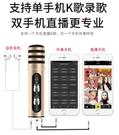 全民k歌神器手機電容麥克風小話筒直播設備全套全名錄音唱歌聲卡套裝一體安卓蘋果