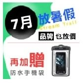 ST指定款$999再送手機防水袋