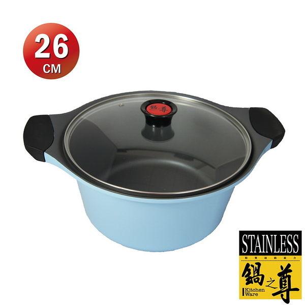 鍋之尊 鑄造塘瓷不沾節能萬用湯鍋26CM-藍色