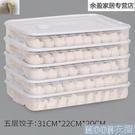 冰箱收納家用餃子盒冰箱保鮮專用收納盒姣子多層冷凍大容量合大號餛飩 快速出貨YJT