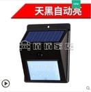 太陽能燈墻壁夜新農村家用感應燈光光控小型伏燈室內人體太陽能小燈壁掛【快速出貨】