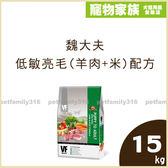 寵物家族-魏大夫-低敏亮毛(羊肉+米)配方15kg