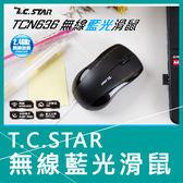 T.C.STAR 無線 藍光滑鼠 TCN636BK 無線滑鼠