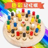 兒童開發右腦注意力訓練桌面親子益智玩具4-6歲顏色記憶棋漢諾塔WD 交換禮物