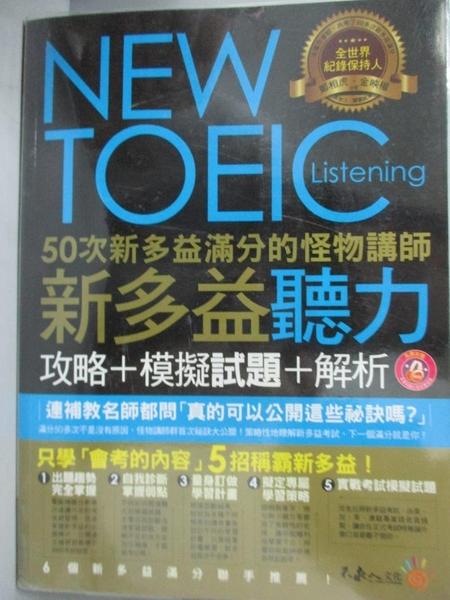 【書寶二手書T1/語言學習_XEN】新多益聽力:攻略+模擬試題+解析(含聽力答案+解析本2冊合售)