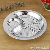 蒸盤 包郵加厚不銹鋼餃子盤 帶瀝水帶醋碟 家用盤子雙層水餃蒸盤餃子盤 晶彩 99免運