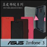 ●真皮斜紋系列 側掀皮套/保護套/手機套/ASUS ZenFone 3 ZE552KL Z012DA 5.5吋