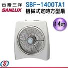 【信源】14吋【SANLUX台灣三洋】 機械式定時方型扇SBF-1400TA1 /SBF1400TA1